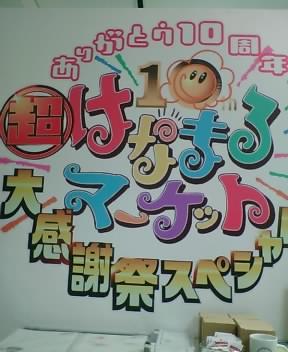 061001hanamaru2.JPG