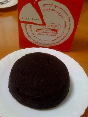 真っ黒チーズケーキ いちご ラ・ファミーユ