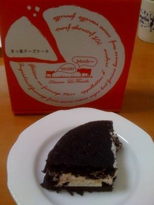まっ黒チーズケーキ ストロベリー さちのか ラ・ファミーユ